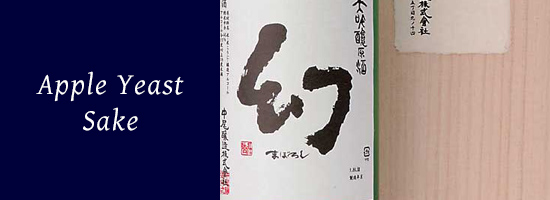 Search by Speciality:Apple Yeast Sake