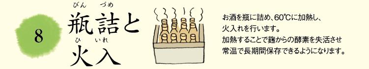 8.瓶詰めと火入れ